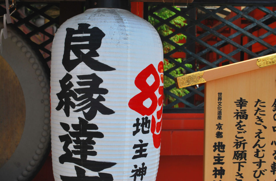Kiyomizu-dera lampion